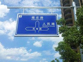 龙岩道路指示牌