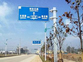 龙岩道路方向指示牌