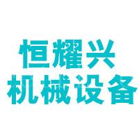 龙岩市恒耀兴机械设备有限公司