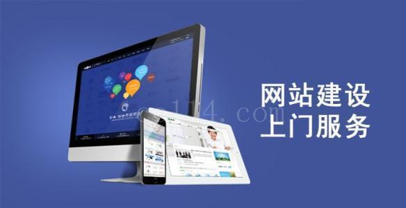 漳平网页设计