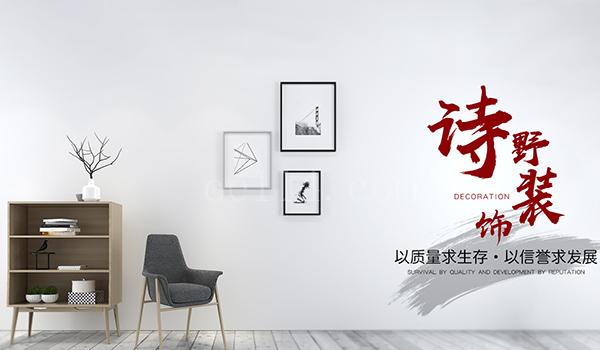 公司简介-福建诗野装饰工程有限公司