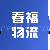 福建省春福物流有限公司