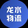漳州龙水物流有限公司