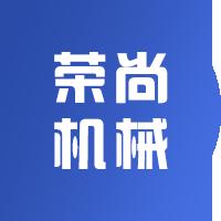 龙岩市荣尚机械设备有限公司