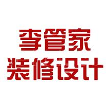 三明李管家裝修設計有限公司