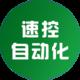 龙岩速控自动化设备有限公司