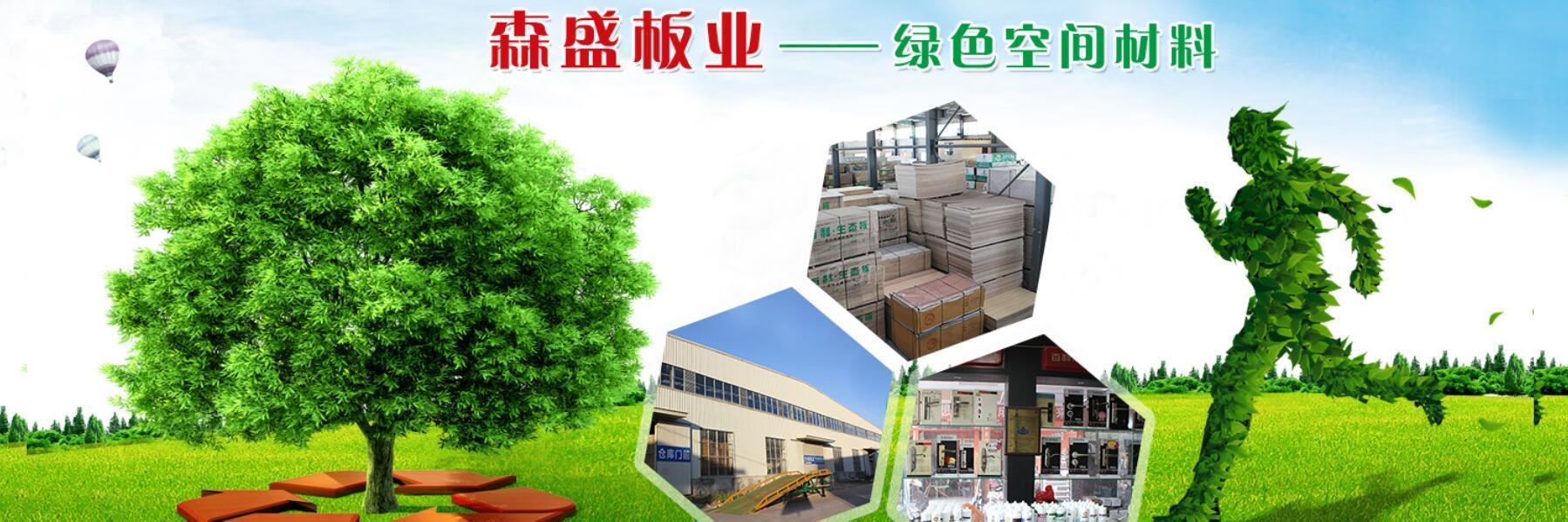 公司简介-龙岩市森盛装饰材料有限公司