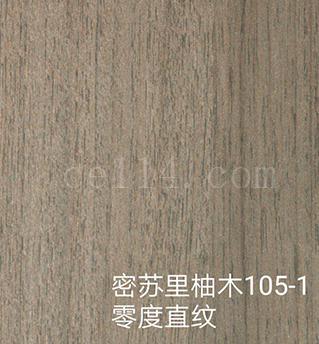 厦门家具板材 密苏里柚木105-1