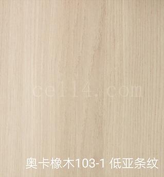 廈門板材 奧卡橡木 103-1