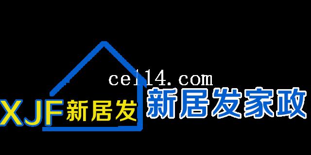 厦门新居发家政服务有限公司
