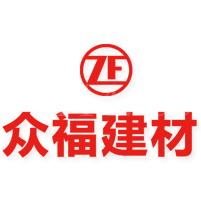 福建省眾福建材有限公司
