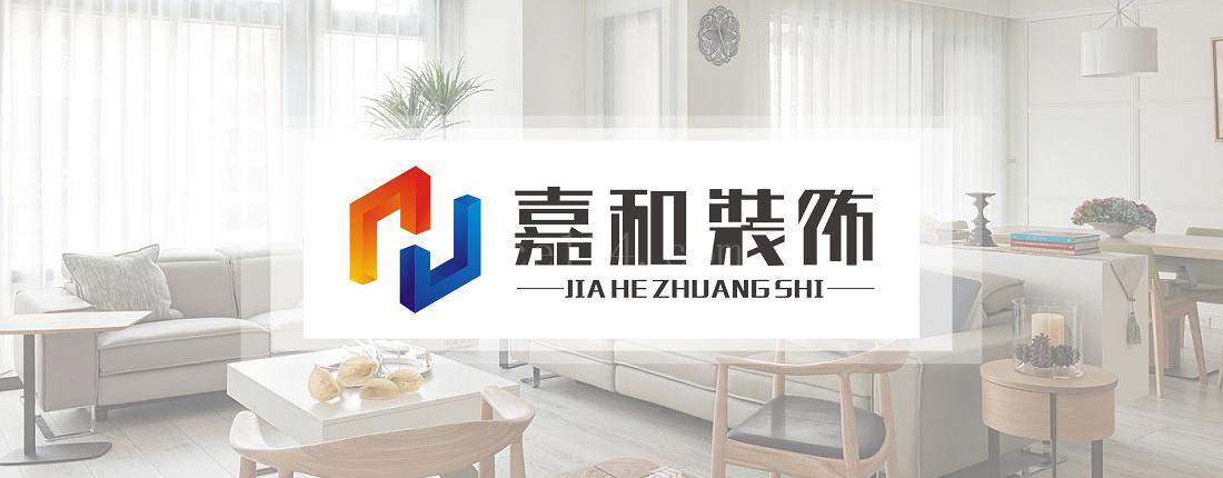 公司简介-福建嘉和装饰工程有限公司