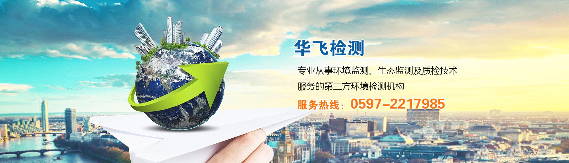 公司简介-福建省华飞检测技术有限公司