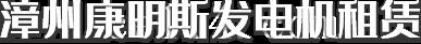方文龙(漳州康明斯发电机租赁)