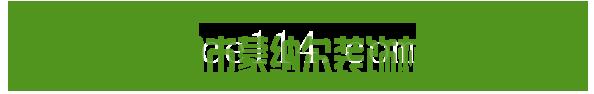 旭峰建材(福建龙岩)有限公司