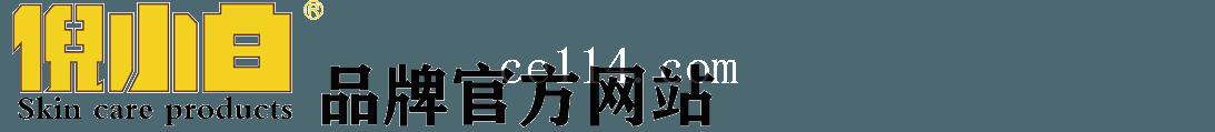 倪小白 Skin care products 品牌官方网站