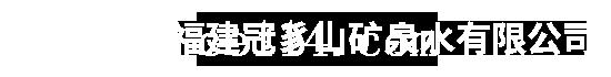 福建冠豸山矿泉水有限公司