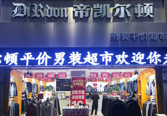 龙岩帝凯尔顿服装店
