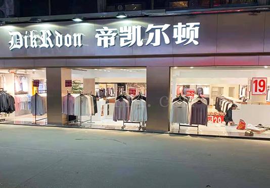 龙岩帝凯尔顿男装服饰店