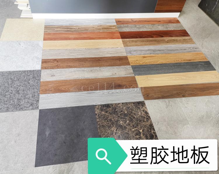 龙岩塑胶地板