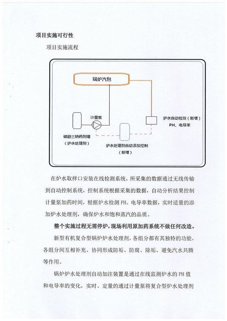 龙岩锅炉水处理剂销售厂家