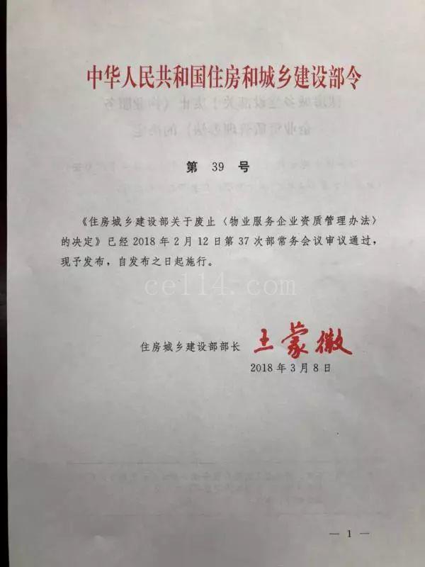 住建部正式发布文件废止《物业服务企业资质管理办法》