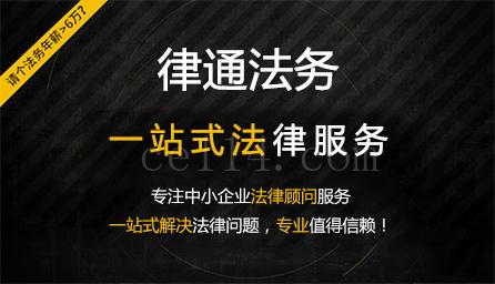 公司简介-福建律通商务咨询有限公司