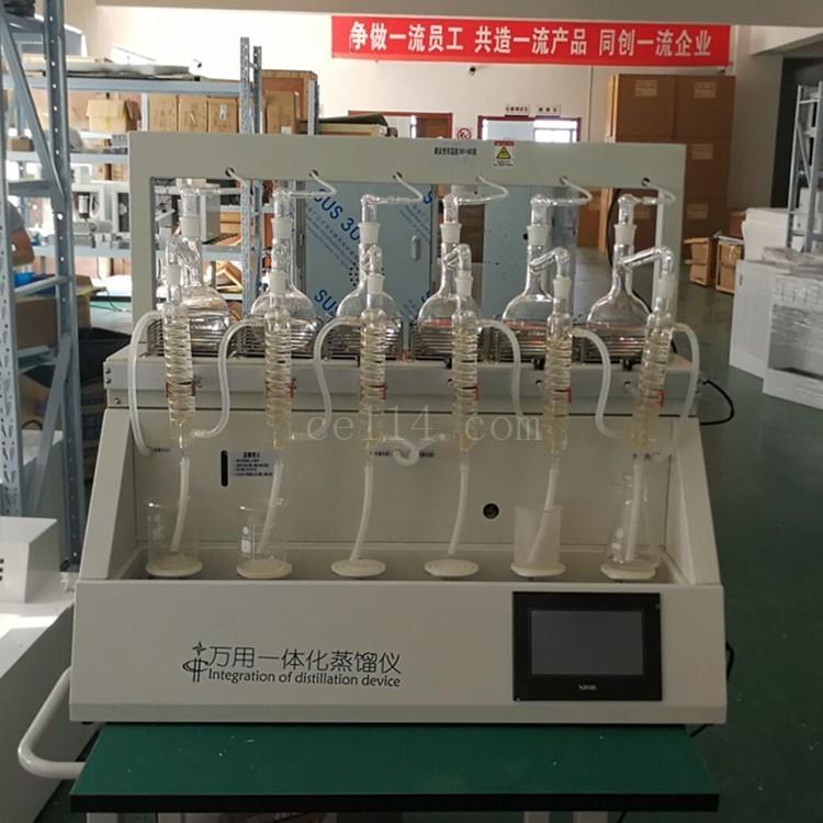 徐州一体化蒸馏仪规格
