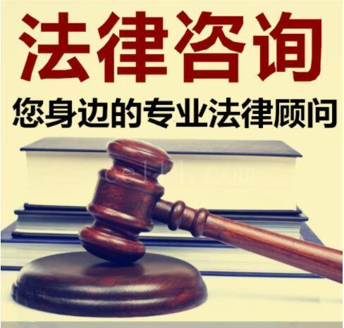 龙岩法律咨询