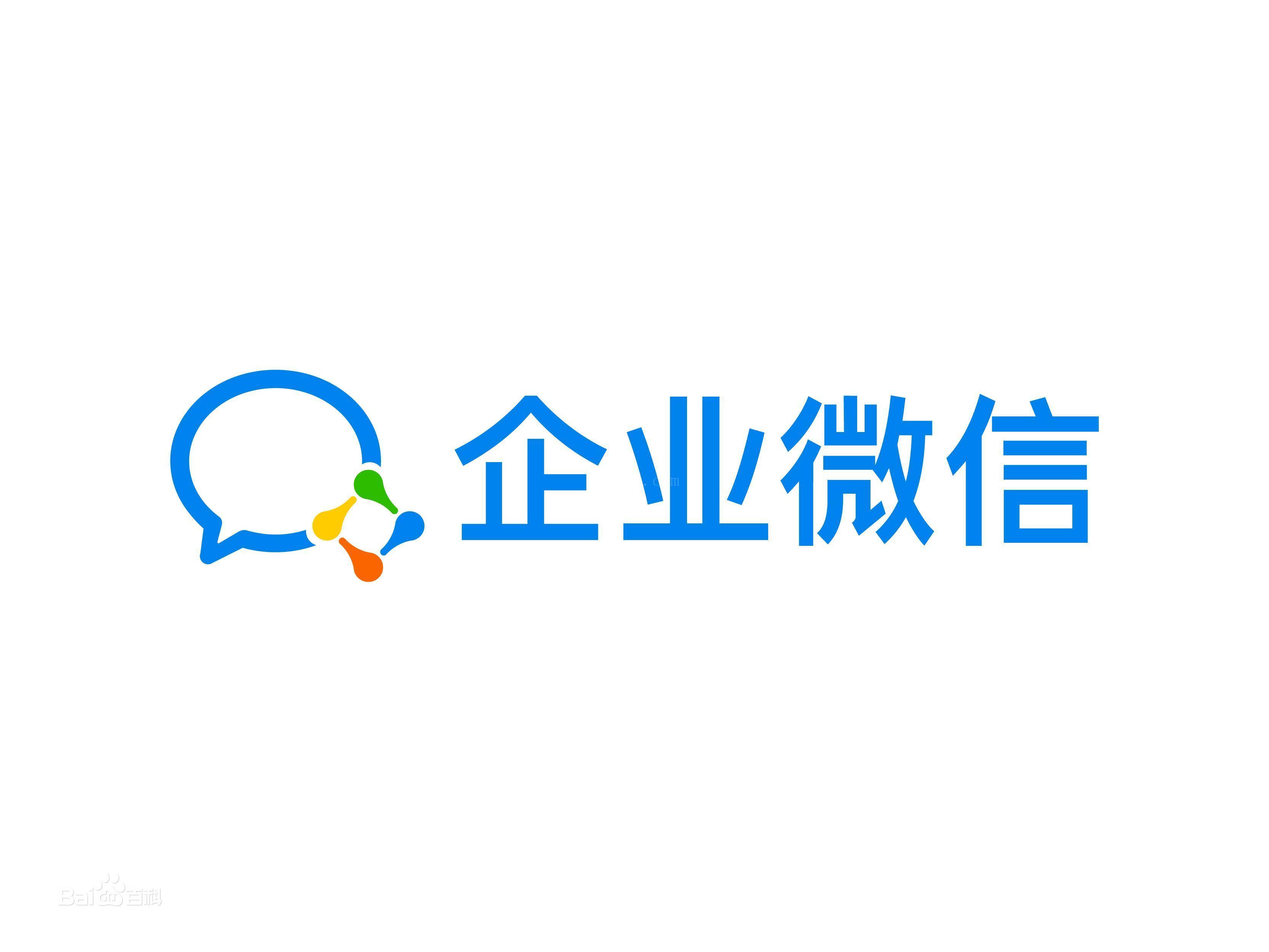 合肥企业微信