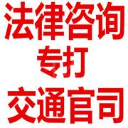 浙江事故出庭律师风险收费