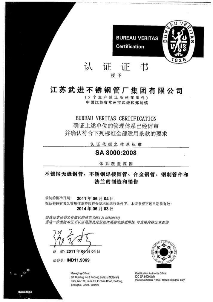 南通环境体系认证