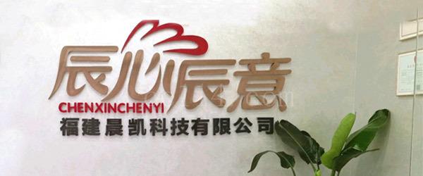 公司简介-福建辰心辰意食品有限公司
