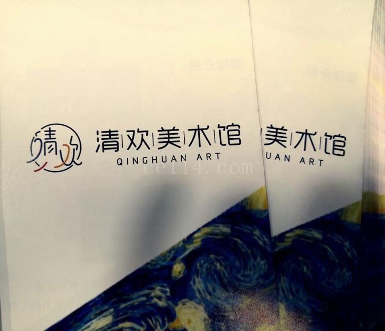 泉州清欢美术馆_泉州晴天里文化传播有限公司