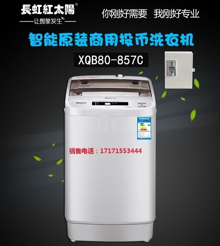 苏州洗衣机全国包邮