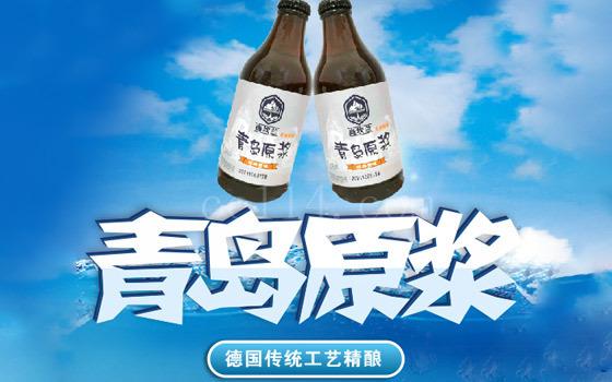 尚坎兰精酿啤酒_青岛原浆