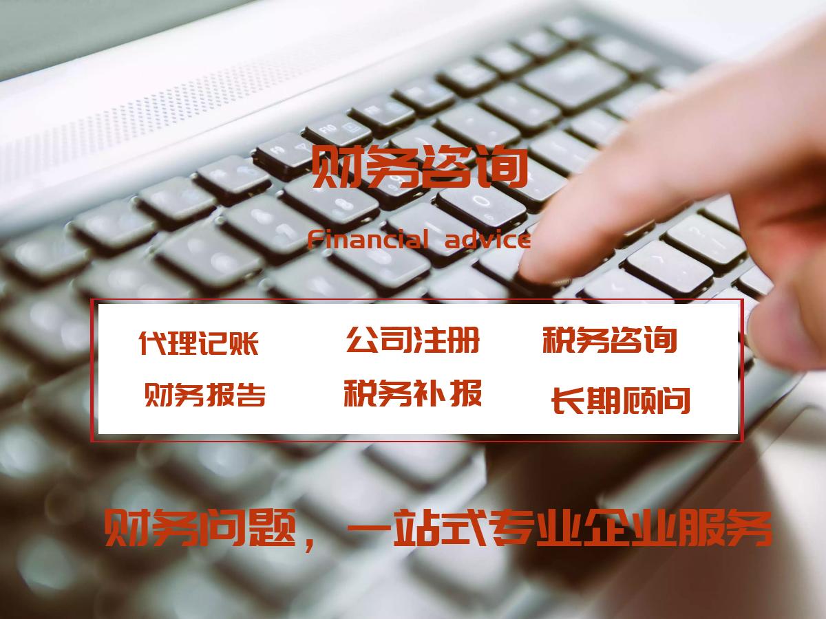 天津会计记账