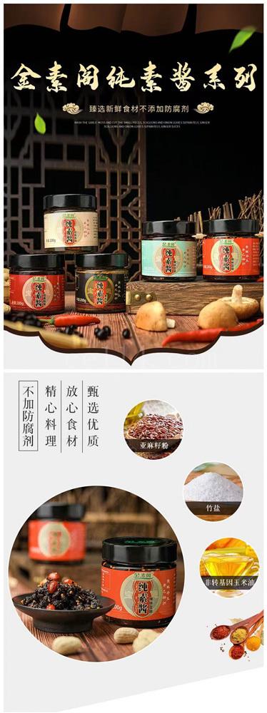 漳州市金素阁食品自产素菇酱