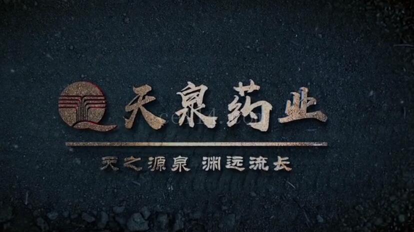 天泉藥業企業宣傳