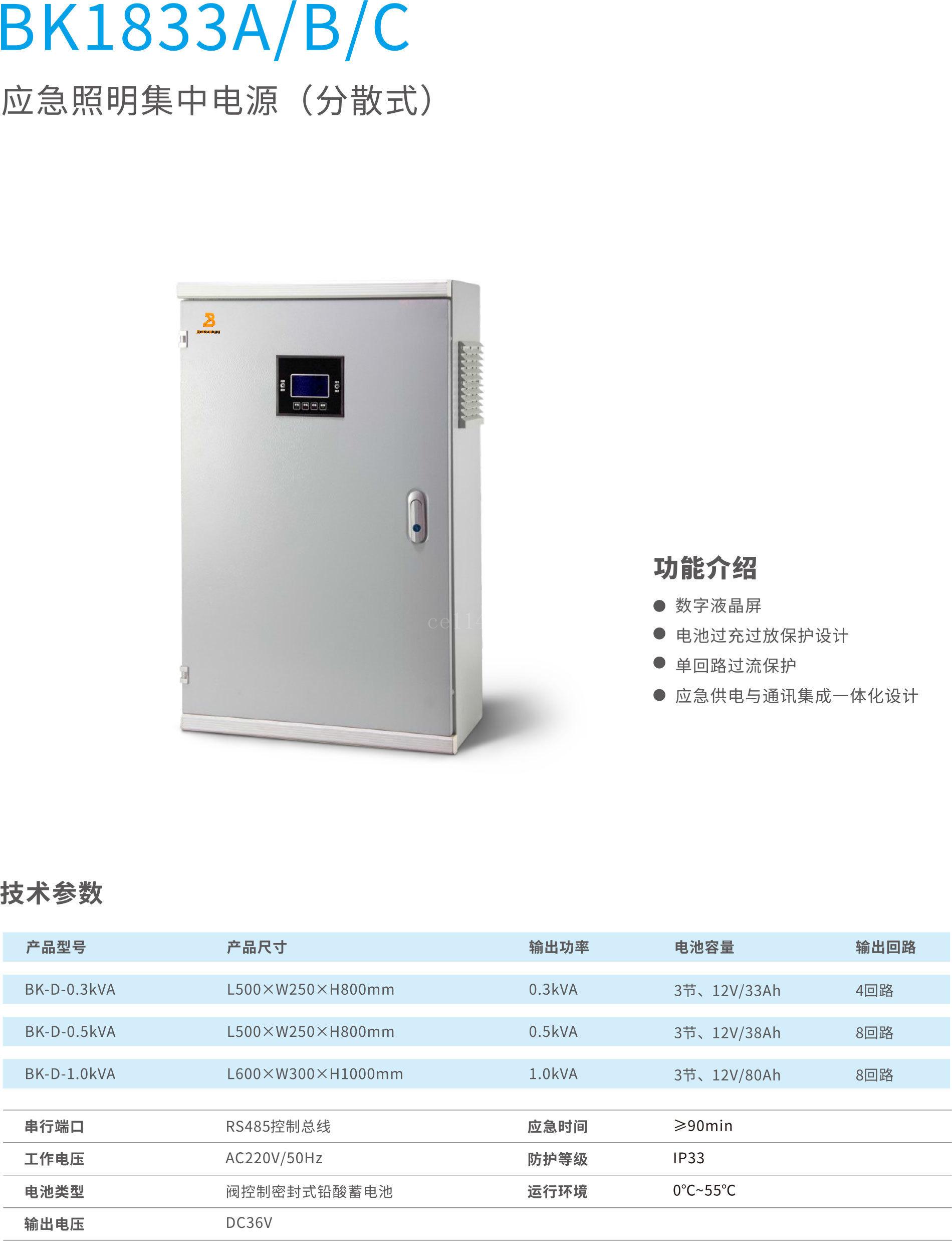 漳州逆变器厂家应急照明集中电源(分散式)