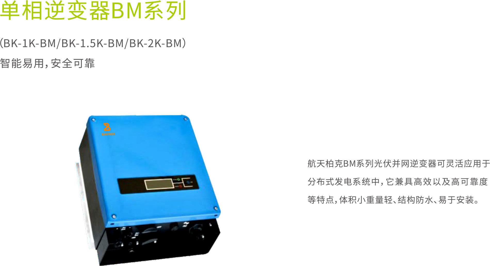 福建鑫鑫源机电设备的小编分享逆变器的特点
