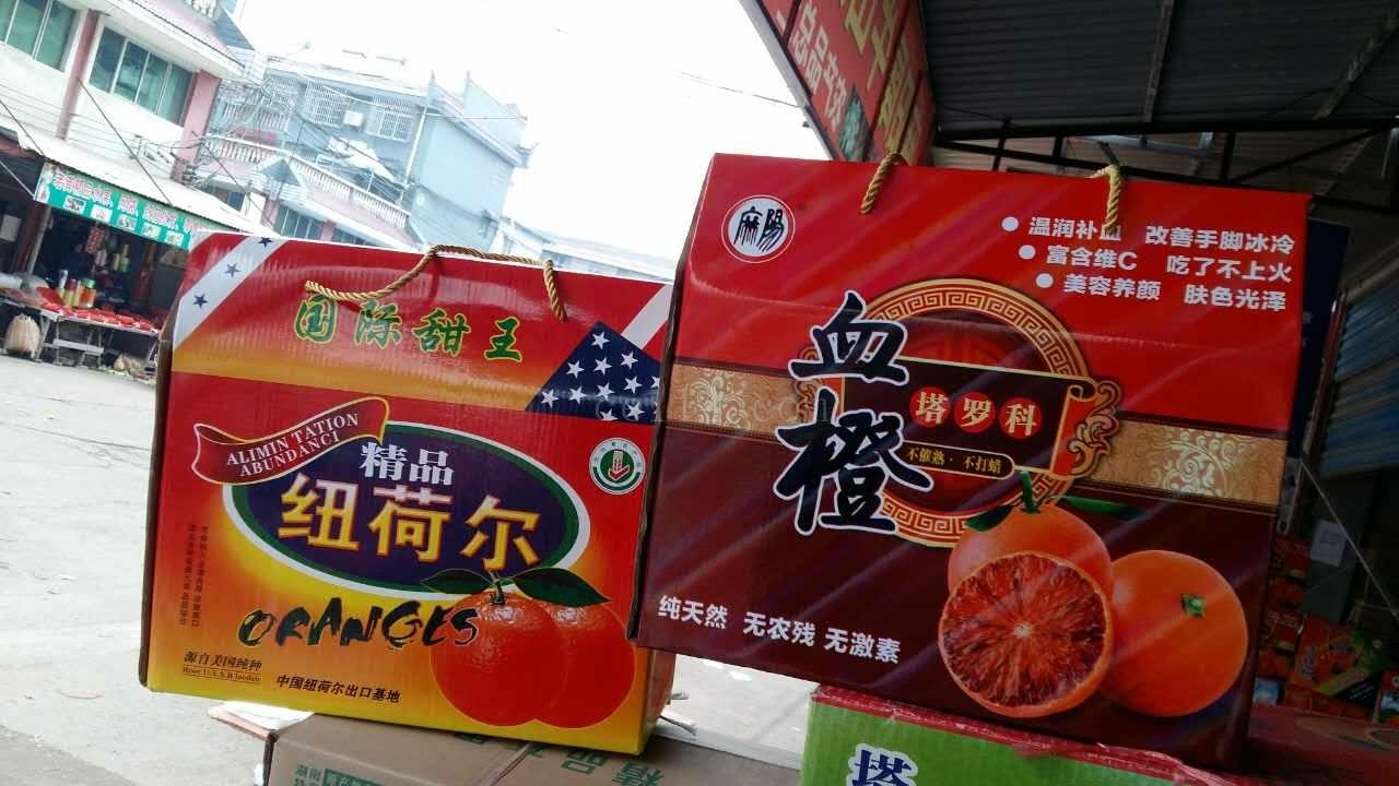 麻阳血橙价格