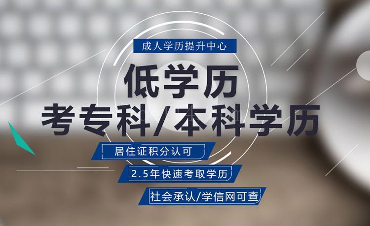福建艺林教育小编分享自考的条件与要求
