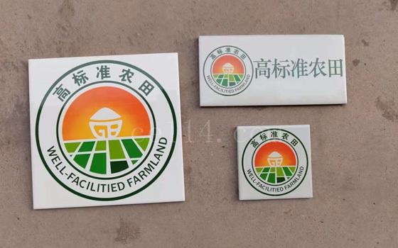 上杭陶瓷标识牌定制高标准农田
