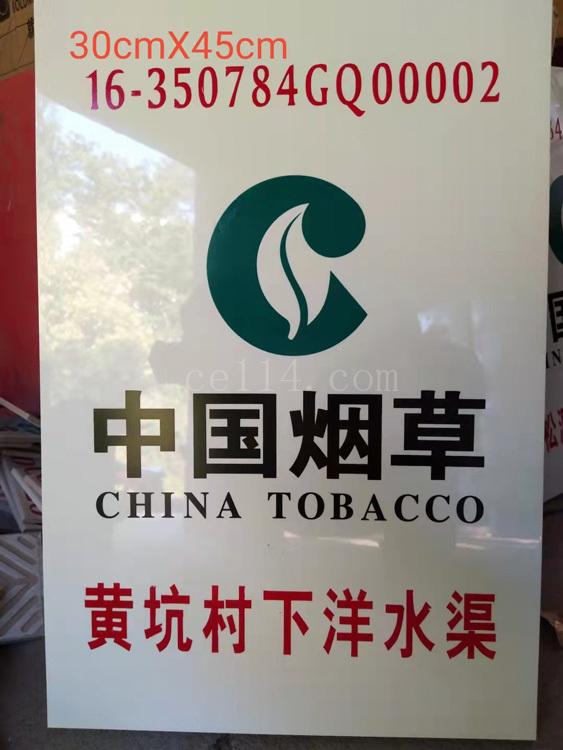 上杭陶瓷标识牌定制中国烟草