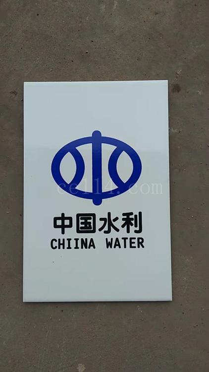 上杭陶瓷标识牌定制中国水利