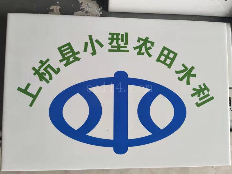 上杭陶瓷标识牌定制小型农田水利