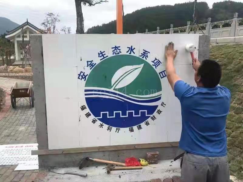上杭陶瓷标识牌定制水利厅