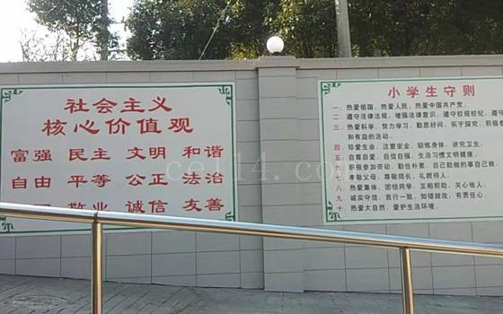 上杭陶瓷标识牌定制社会主义价值观