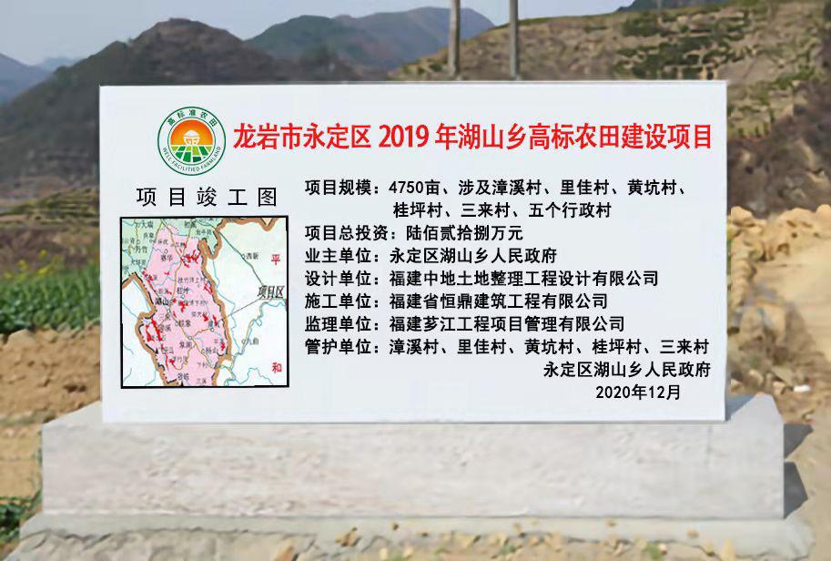 上杭陶瓷标识牌定制农田建设项目